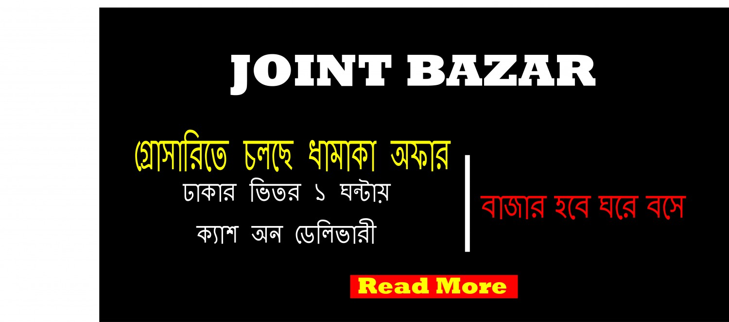Joint Bazar Limited promo